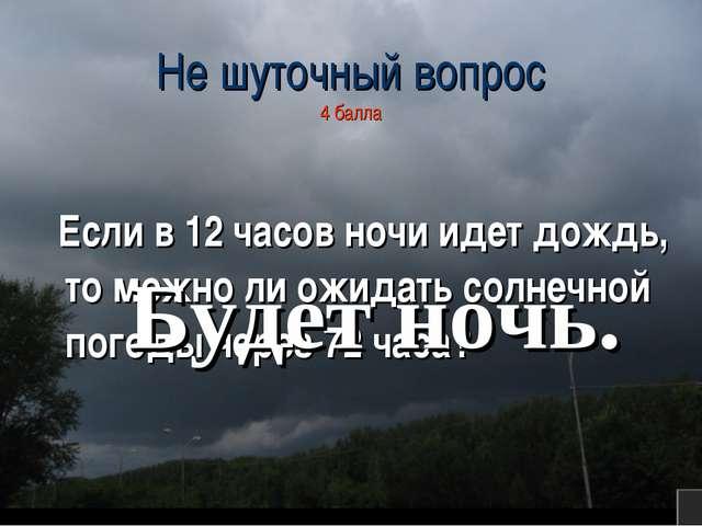 Если в 12 часов ночи идет дождь, то можно ли ожидать солнечной погоды чере...