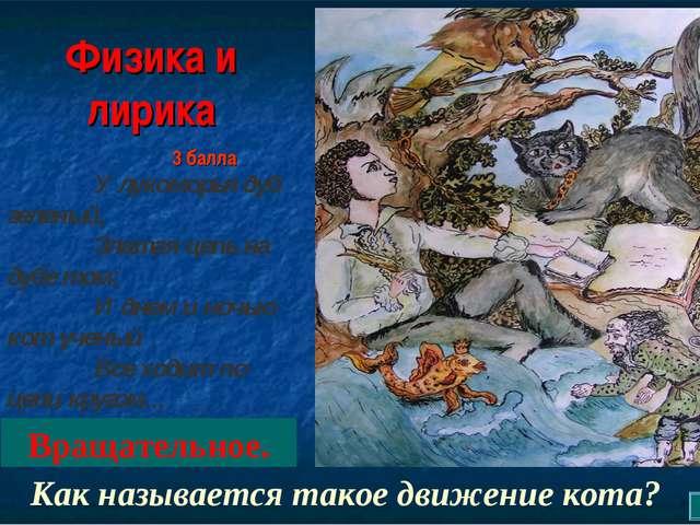 Физика и лирика У лукоморья дуб зеленый, Златая цепь на дубе том; И днем и но...