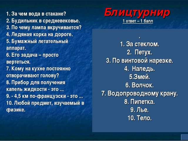 Блицтурнир 1 ответ – 1 балл  1. За чем вода в стакане? 2. Будильник в средне...