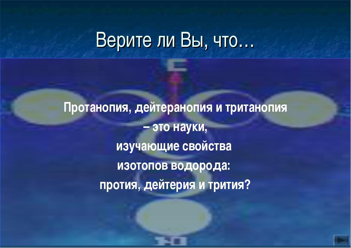 Верите ли Вы, что… Протанопия, дейтеранопия и тританопия – это науки, изучающ...