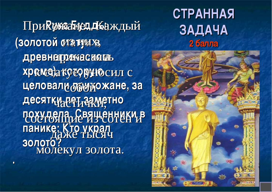 СТРАННАЯ ЗАДАЧА 2 балла Рука Будды, (золотой статуи в древнегреческом хроме)...