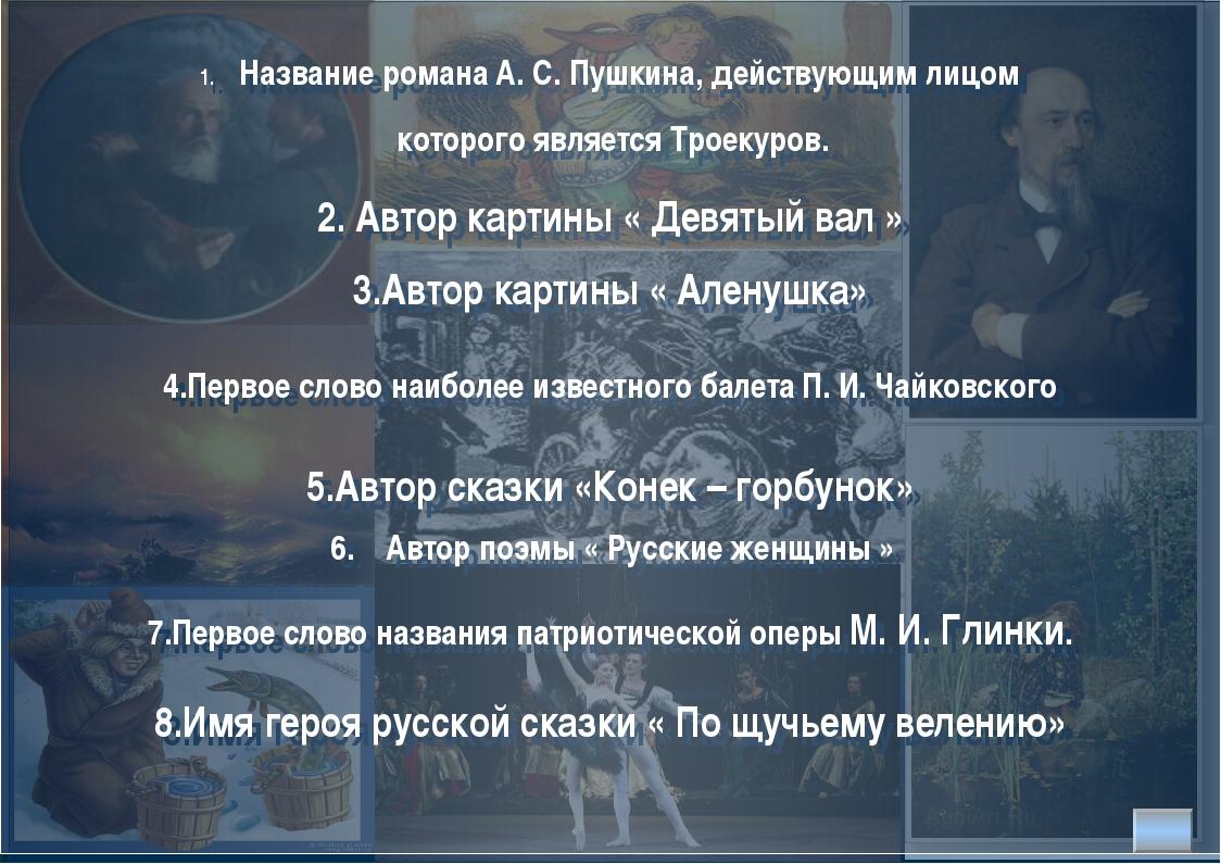 Название романа А. С. Пушкина, действующим лицом которого является Троекуров....