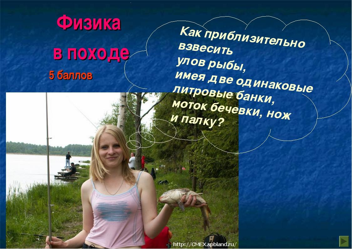 Как приблизительно взвесить улов рыбы, имея две одинаковые литровые банки, м...