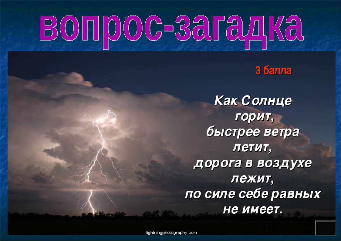 Как Солнце горит, быстрее ветра летит, дорога в воздухе лежит, по силе себе р...