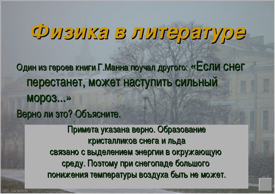 Физика в литературе Один из героев книги Г.Манна поучал другого: «Если снег п...