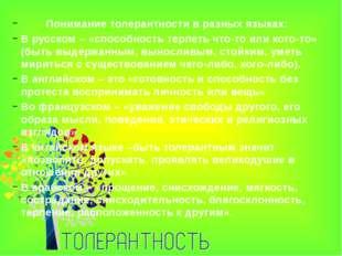 Понимание толерантности в разных языках: В русском – «способность терпеть чт