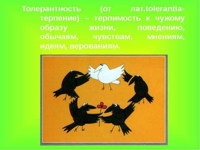 Толерантность (от лат.tolerantia- терпение) – терпимость к чужому образу жизн...