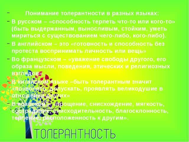 Понимание толерантности в разных языках: В русском – «способность терпеть чт...