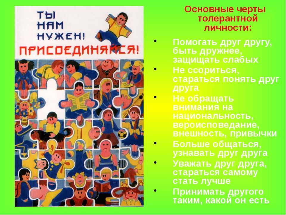 Основные черты толерантной личности: Помогать друг другу, быть дружнее, защи...