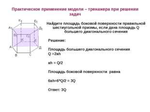 Практическое применение модели – тренажера при решении задач Найдите площадь