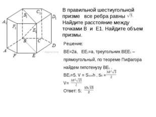В правильной шестиугольной призме все ребра равны Найдите расстояние между то