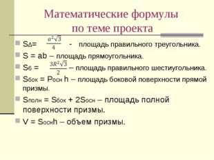 Математические формулы по теме проекта S∆= - площадь правильного треугольника