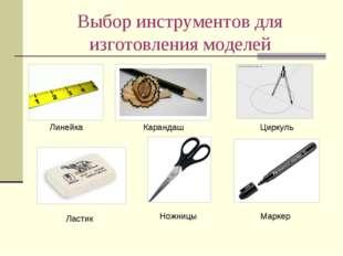 Выбор инструментов для изготовления моделей Линейка Карандаш Циркуль Ластик