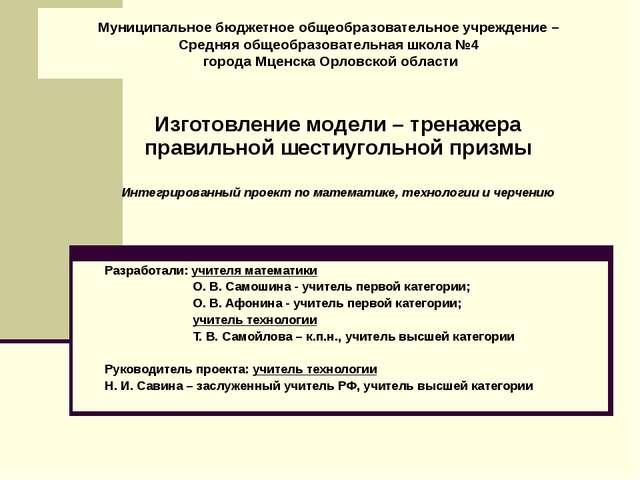 Муниципальное бюджетное общеобразовательное учреждение – Средняя общеобразова...