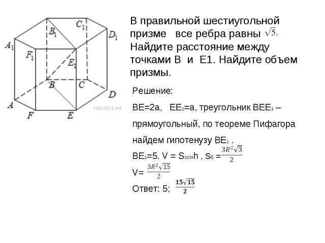 В правильной шестиугольной призме все ребра равны Найдите расстояние между то...