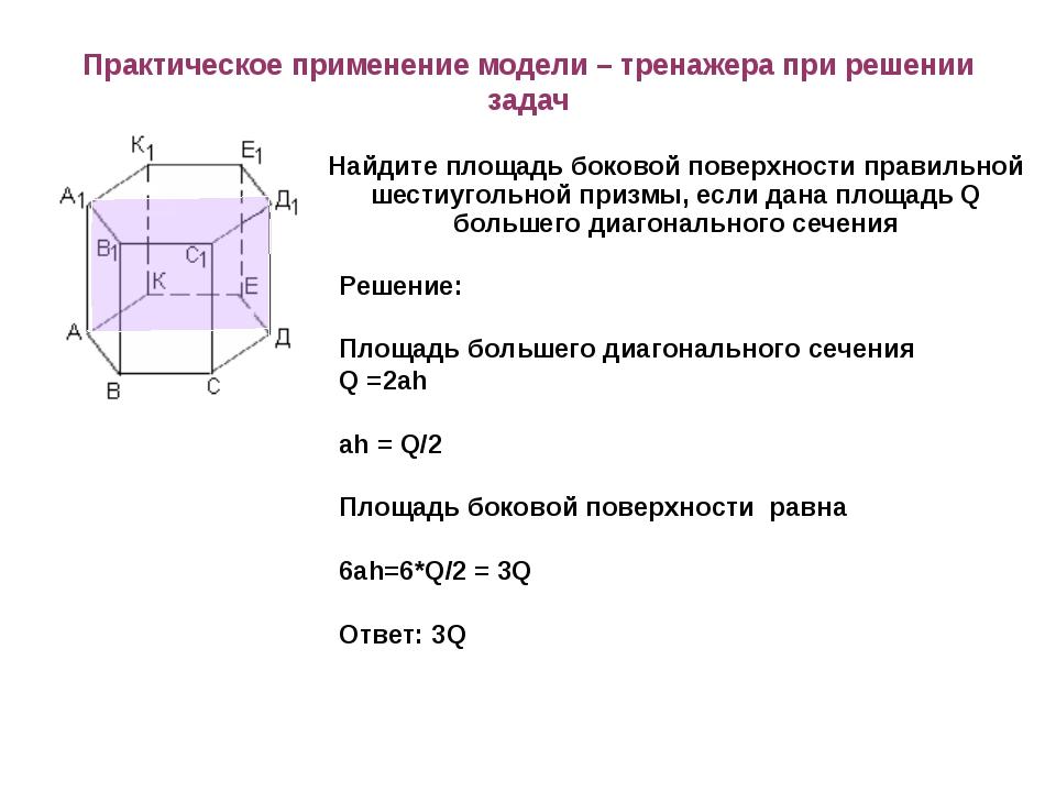 Практическое применение модели – тренажера при решении задач Найдите площадь...