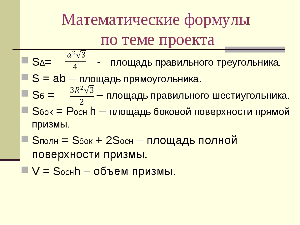Математические формулы по теме проекта S∆= - площадь правильного треугольника...