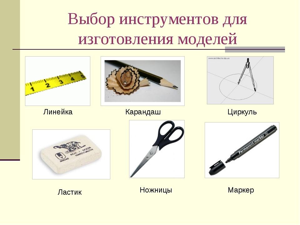 Выбор инструментов для изготовления моделей Линейка Карандаш Циркуль Ластик...
