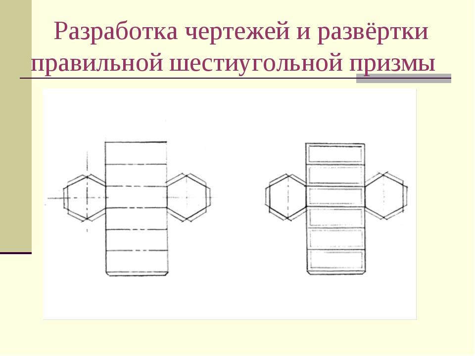Разработка чертежей и развёртки правильной шестиугольной призмы