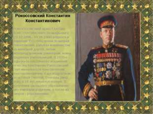 Рокоссовский Константин Константинович РОКОССОВСКИЙ КОНСТАНТИН КОНСТАНТИНОВИЧ