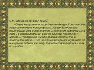 С.М. Штеменко, генерал армии: «Очень колоритна полководческая фигура Конста