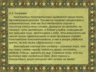 И.Х. Баграмян: Константин Константинович выделялся своим почти двухметровым