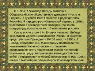 В 1995 г. Александр Лебедь возглавил Общероссийское общественное движение «