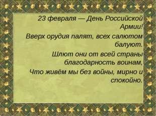 23 февраля — День Российской Армии! Вверх орудия палят, всех салютом балуют.