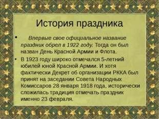 История праздника Впервые свое официальное название праздник обрел в 1922 го