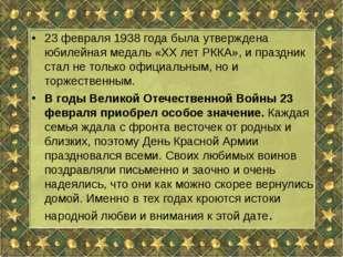 23 февраля 1938 года была утверждена юбилейная медаль «ХХ лет РККА», и празд