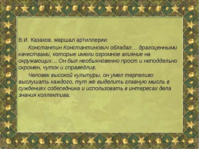 В.И. Казаков, маршал артиллерии: Константин Константинович обладал… драгоце...