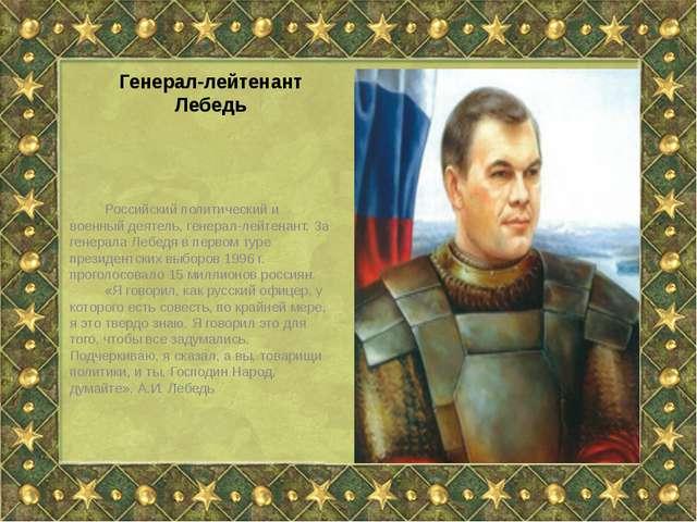 Генерал-лейтенант Лебедь Российский политический и военный деятель, генерал-...