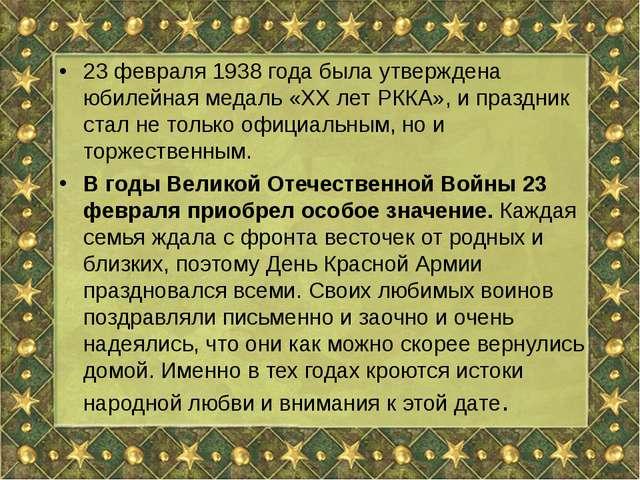 23 февраля 1938 года была утверждена юбилейная медаль «ХХ лет РККА», и празд...