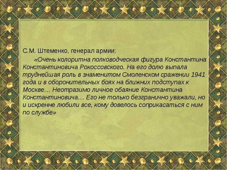 С.М. Штеменко, генерал армии: «Очень колоритна полководческая фигура Конста...
