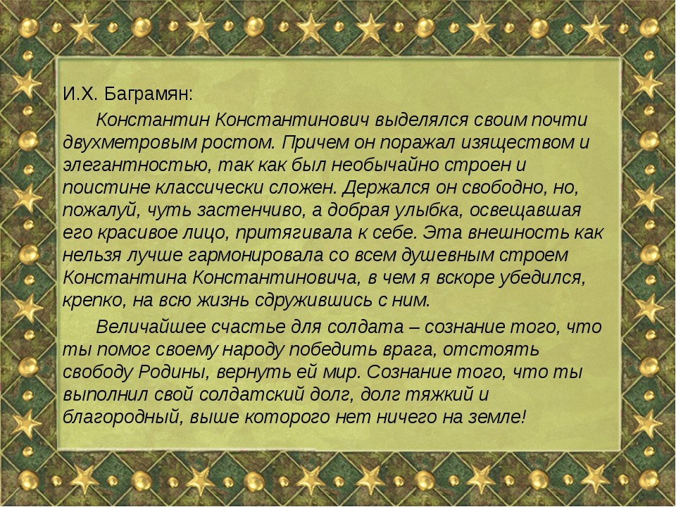 И.Х. Баграмян: Константин Константинович выделялся своим почти двухметровым...
