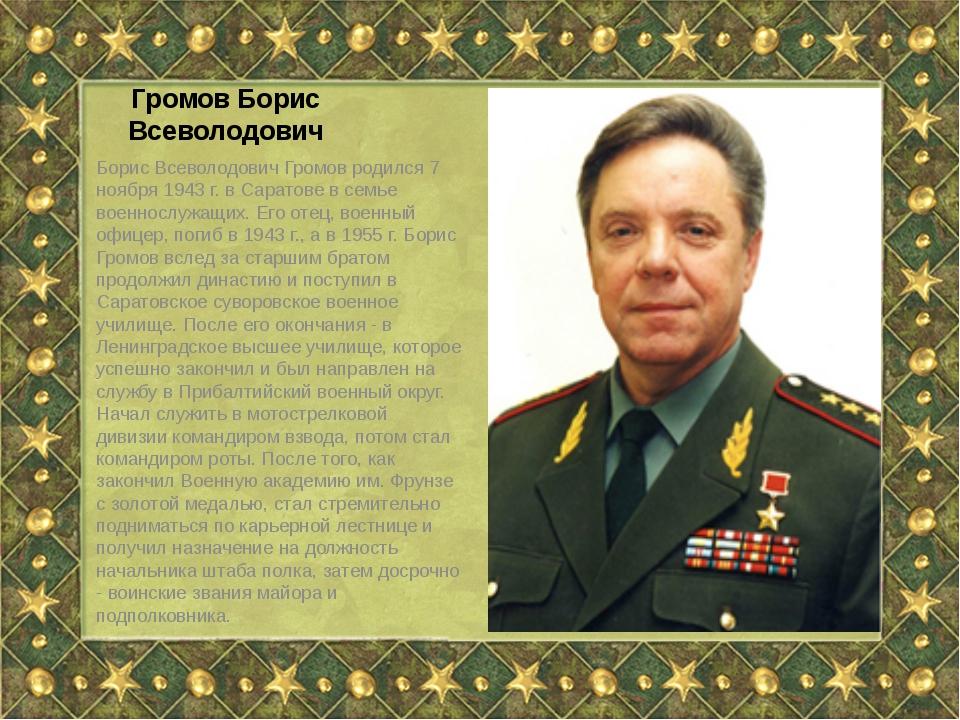 Громов Борис Всеволодович Борис Всеволодович Громов родился 7 ноября 1943 г....