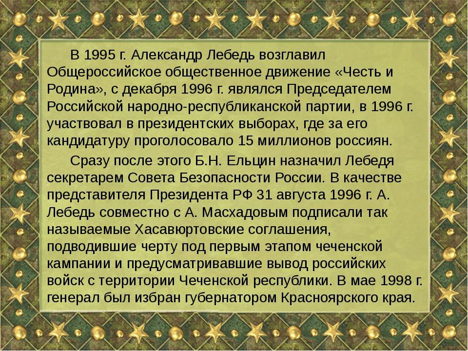 В 1995 г. Александр Лебедь возглавил Общероссийское общественное движение «...
