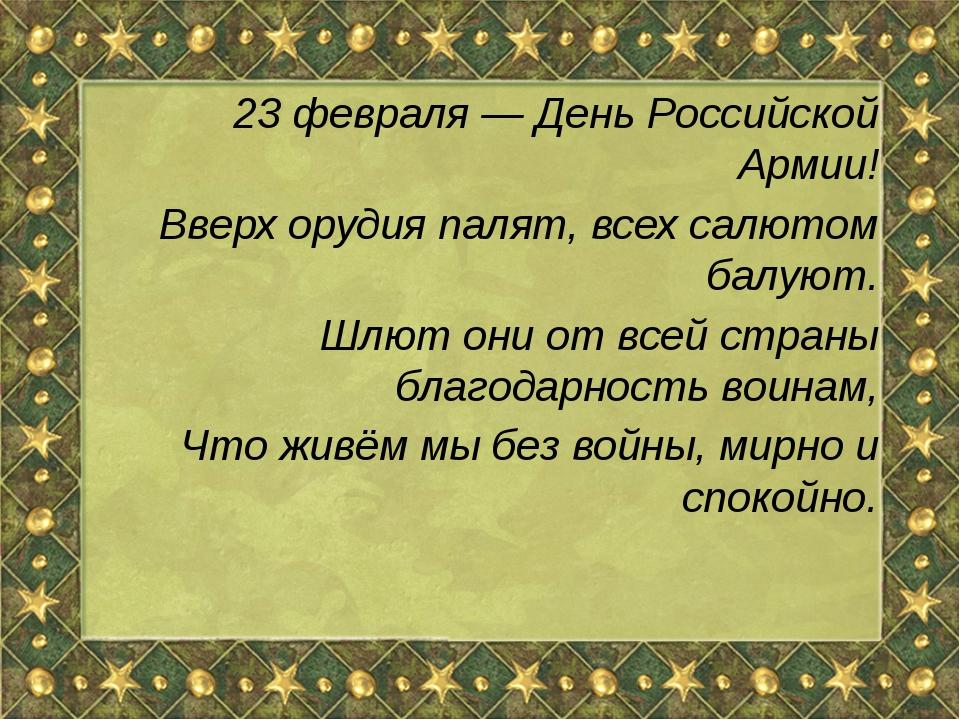 23 февраля — День Российской Армии! Вверх орудия палят, всех салютом балуют....