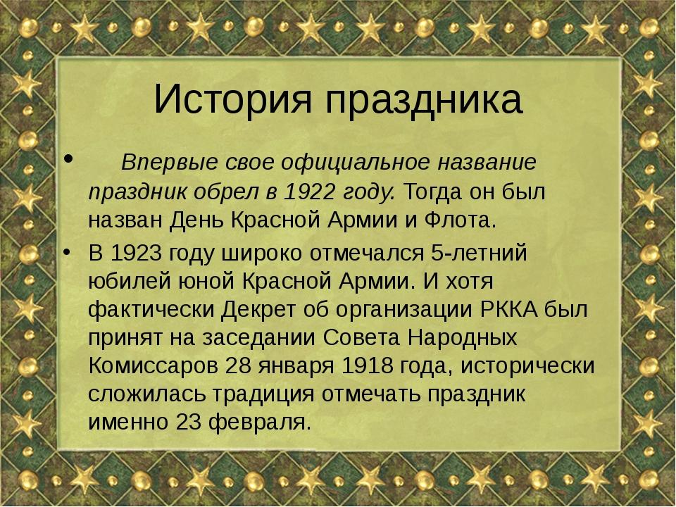 История праздника Впервые свое официальное название праздник обрел в 1922 го...