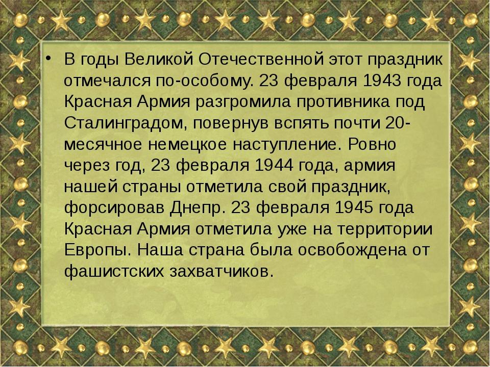 В годы Великой Отечественной этот праздник отмечался по-особому. 23 февраля...