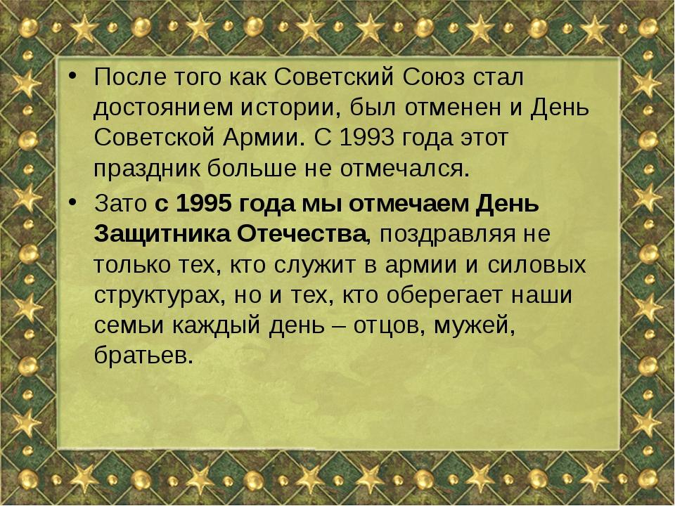 После того как Советский Союз стал достоянием истории, был отменен и День Со...