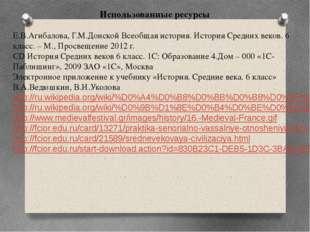 Использованные ресурсы Е.В.Агибалова, Г.М.Донской Всеобщая история. История С