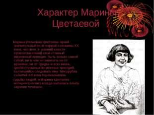 Характер Марины Цветаевой Марина Ивановна Цветаева- яркий значительный поэт п
