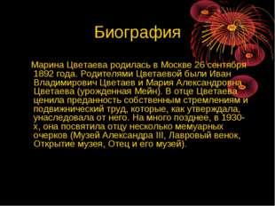 Биография Марина Цветаева родилась в Москве 26 сентября 1892 года. Родителями