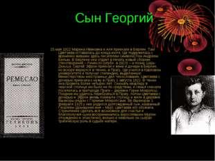 Сын Георгий 15 мая 1922 Марина Ивановна и Аля приехали в Берлин. Там Цветаева