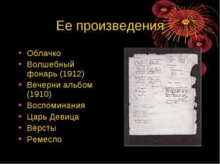Ее произведения Облачко Волшебный фонарь (1912) Вечерни альбом (1910) Воспоми