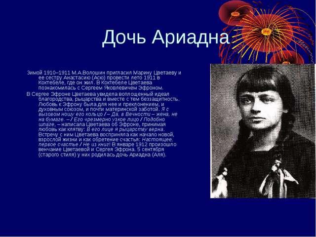 Дочь Ариадна Зимой 1910–1911 М.А.Волошин пригласил Марину Цветаеву и ее сест...