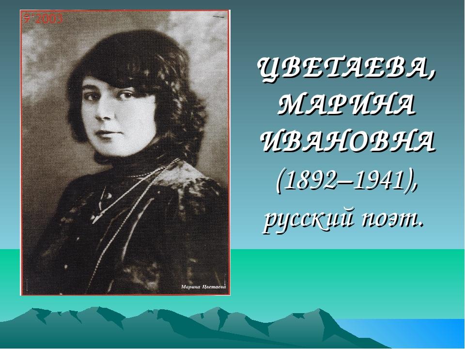ЦВЕТАЕВА, МАРИНА ИВАНОВНА (1892–1941), русский поэт.
