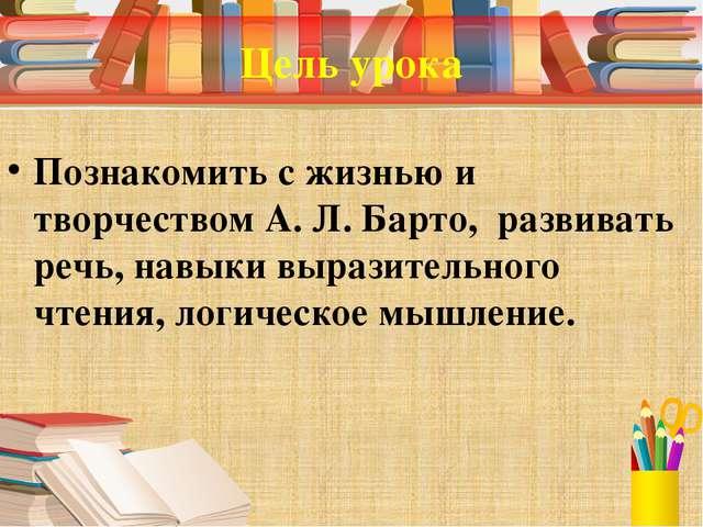 Цель урока Познакомить с жизнью и творчеством А. Л. Барто, развивать речь, на...