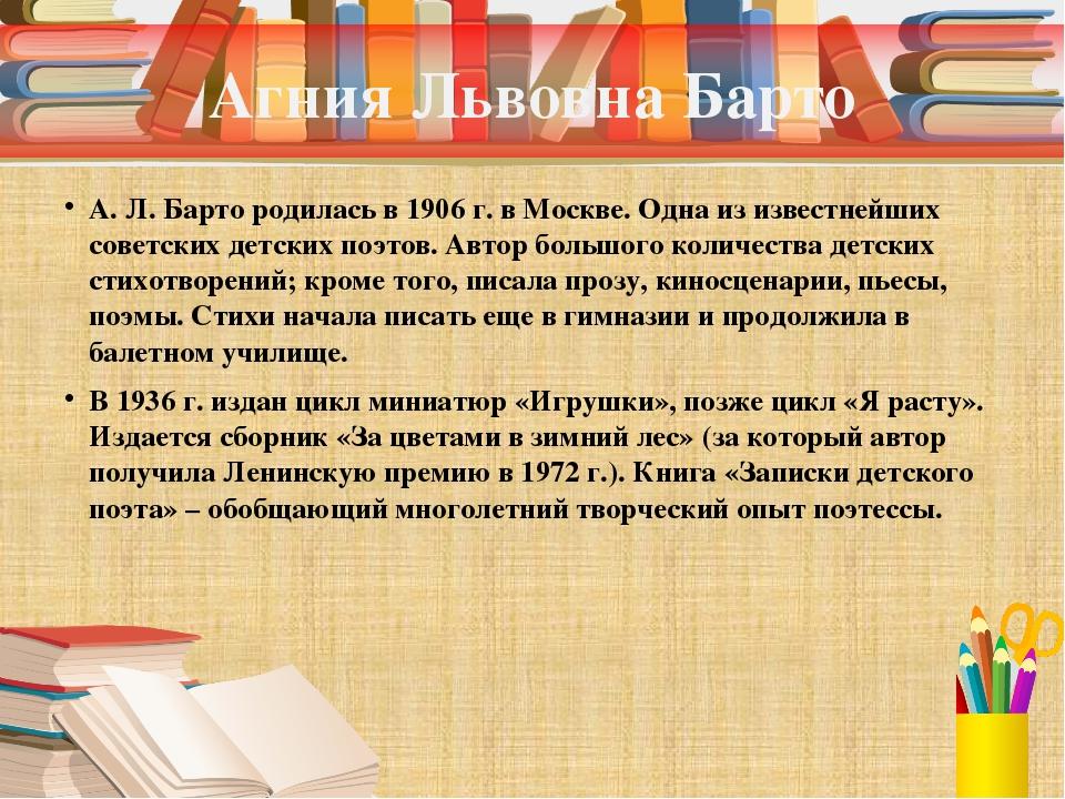 Агния Львовна Барто А. Л. Барто родилась в 1906 г. в Москве. Одна из известне...